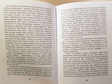 стр 58-59