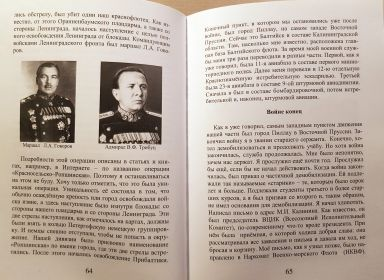стр 64-65
