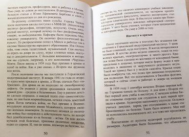 стр 50-51