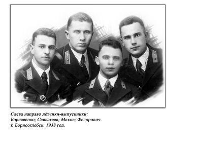 Выпускники Борисоглебской школы лётчиков