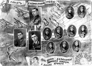 Выпуск Борисоглебской школы лётчиков