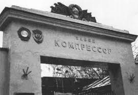 Завод Компрессор в Москве. На предприятии выпускали Катюши, ремонтировали и устанавливали компрессоры и торпедные аппараты на корабли и подводные