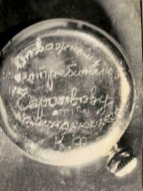 Часы, по которым опознали Георгия