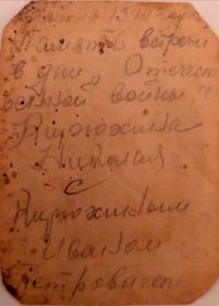 20 июня 1944 года. Память встречи в дни Отечественной войны Кирюхина Николая с Кирюхиным Иваном Петровичем.