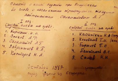 Память о нашей службе при Богородском во главе с начальником лейтенантом Саламатовым Л.Г.