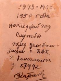 1943 - 1950 г. Последний год перед демобилизацией с ДВК г. Комсомольск