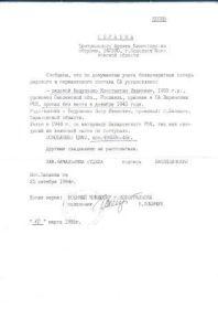 Справка из Центрального архива Министерства обороны