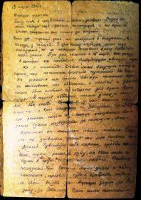 Последнее письмо с фронта от 19.07.1941г, лист 1