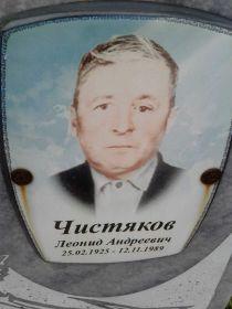 Муж, Чистяков Леонид Андреевич