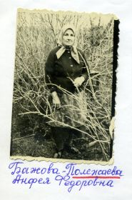 Мать Бажова-Полежаева Анфея Федоровна