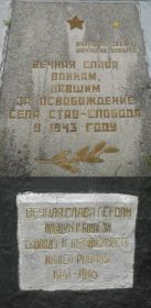 Вечная слава воинам, павшим за освобождение села Став-Слобода в 1943 году.