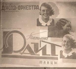 Афиша Татьяна Райт