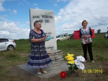 Открытие Памятного Знака деревне Чусовитиной