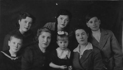 1945г.Слева направо Татьяна Михайловна с сыном Геной, Сестра Анна с детьми Ларисой и Борисом, сверху сестры Людмила и Зинаида, студентки мединститута.