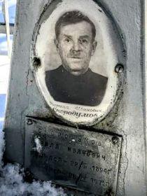 Скородумов Кирилл Иванович 22.06.1894 - 28.03.1971 гг.
