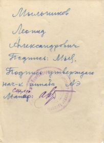 Мыльников Л.А.-лётная школа, 1940 (2) (на обороте)