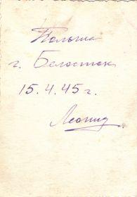 Мыльников Л.А. - Польша, г.Белосток - 15.04.1945(2)