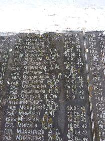 Памятная плита с именем деда на братской могиле