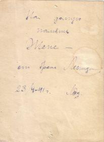 Мыльников Л.А. - лётная школа - два месяца до начала войны-23.04.1941(2)