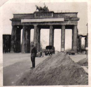 Мыльников Л.А. - Германия -1945 (05)-Берлин- Бранденбургские ворота