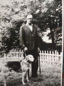 После войны всю жизнь серьезно увлекался охотой и разводил породистых охотничих собак.