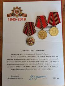 Поздравление с 74 годовщиной Великой Победы. От В. В. Путина. Последние поздравление... Медали с юбилеем Победы.