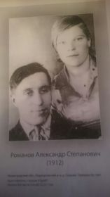 Романовы Александр и Раиса