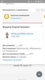 """Одна из многочичленных наград с сайта """"Память народа"""""""