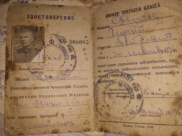 Шофёрское удостоверение