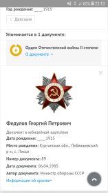 """Одна из многочисленных наград с сайта """"Память народа"""""""