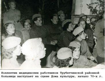 Коллектив медицинских работников Трубетчинской районной больницы выступает на сцене Дома культуры, начало 70-х г.