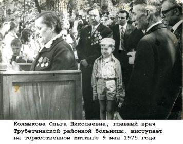 Колмыкова Ольга Николаевна, главный врач Трубетчинской районной больницы, выступает на торжественном митинге 9 мая 1975 года