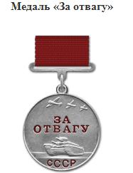 """Медаль """"За Отвагу """""""