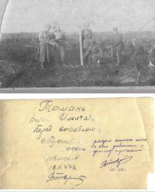 Тамань, кордон Ильича, передивысадкой в Крым, 18.11.1944.