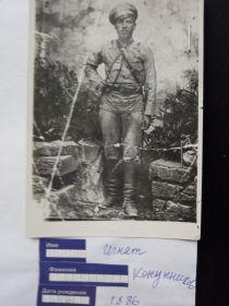 Это мой прадед Игнат Конунников