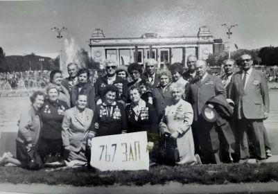 Город Москва, встреча участников войны 767 ЗАП в честь 45-летия Победы