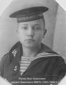 Леон Борисович Жуков в бытность курсантом Бакинского ВМПУ (1943-44гг.)