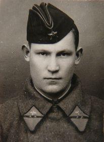 курсант 2-го Ленинградского Военного авиационно-технического училища имени Ленинского комсомола.