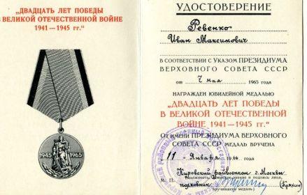 удостоверение на медаль 25 лет Победы в Великой Отечественной Войне 1941-1945гг