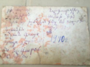 Подпись сзади фотографии, присланной другу в 1940 году