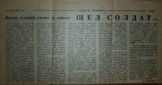 """Статья в Газете """"Заветы Ленина"""" от 1982 года"""