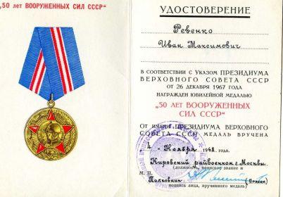 Удостоверение на медаль 50 лет Вооруженных сил СССР