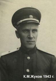 Константин Михайлович Жуков в 1943г.