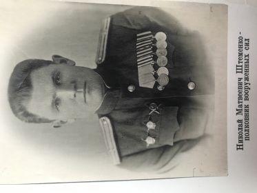 Николай Матвеевич Штеменко- полковник ВС