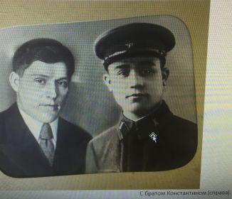 Иван с братом