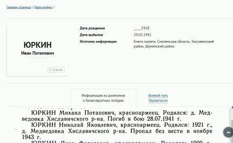 Книга Памяти, Смоленской обл.,Хиславичский район, Шумячский район