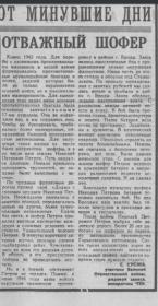 Статья из газеты про Николая Петровича.