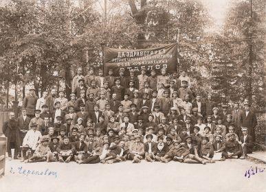 Первый Череповецкий губернский съезд коммунальных отделов