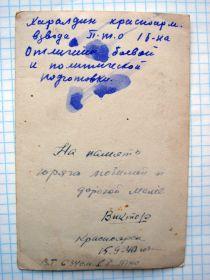 Харалдин Виктор Петрович