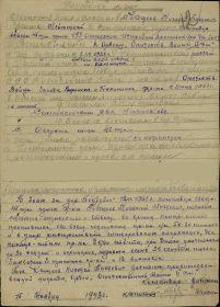 Наградной Орден Отечественной Войны II Степени